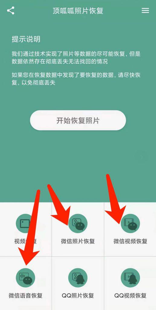 微信聊天记录删了怎么恢复找回来?插图