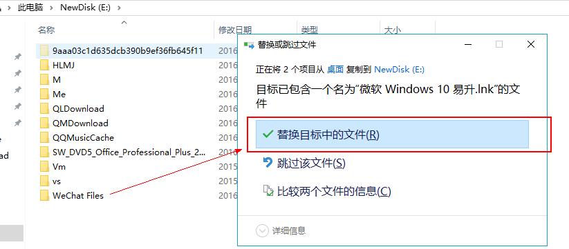 windwos pc版微信聊天记录怎么迁移插图2