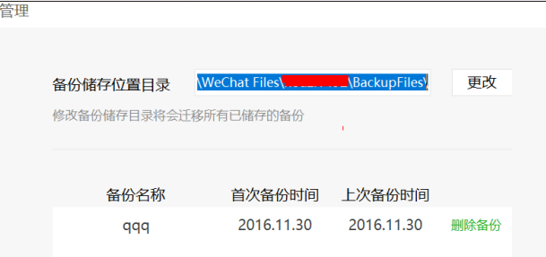 windwos pc版微信聊天记录怎么迁移插图3