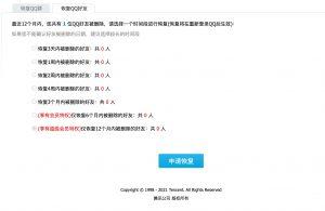 qq恢复官方网站(qq好友恢复中心官方网站)插图
