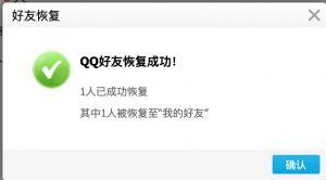 qq恢复官方网站(qq好友恢复中心官方网站)插图1